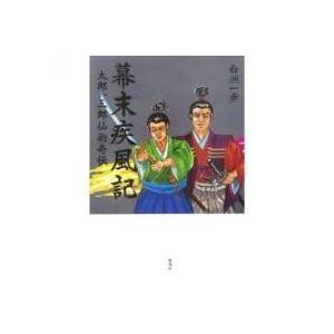 幕末の乱世に悪と激しく闘う兄弟と彼らを支える美しい仙女の活躍を描き出した幻想活劇『太郎、三郎仙術奇伝...