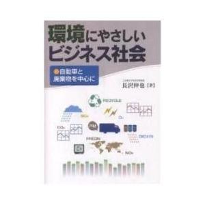 ビジネス実用 / 環境にやさしいビジネス社会 自動車と廃棄物を中心に/長沢伸也