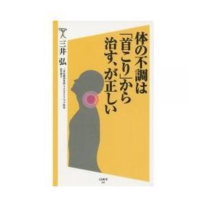新書・選書 / 体の不調は「首こり」から治す、が正しい/三井弘