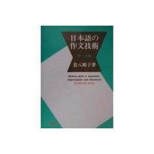 本書は、日本語を300時間ぐらい学習した人が、日本語の作文技術を身につけるためのテキスト。作文が上達...