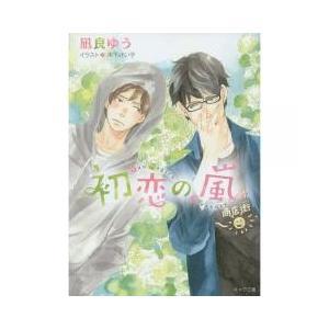 日本の小説 / 初恋の嵐/凪良ゆう