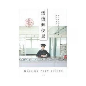 日本の小説 / 漂流郵便局 届け先のわからない手紙、預かります/久保田沙耶