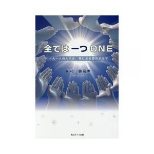 その他 / 全ては一つONE 一人一人の人生は、神による愛のドラマ/中村慈呂宇