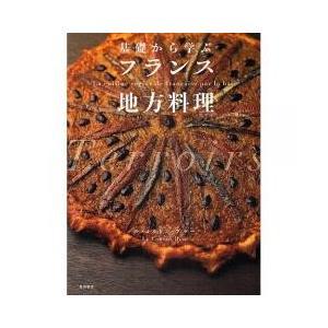 基礎から学ぶフランス地方料理/ル・コルドン・ブルー/レシピ