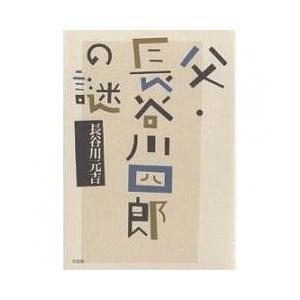 文芸作品 / 父・長谷川四郎の謎/長谷川元吉