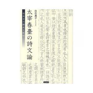 詩歌 / 太宰春臺の詩文論 徂徠学の継承と転回/白石真子