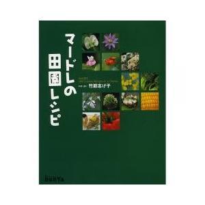 クッキング・レシピ / マードレの田園レシピ MADRE,108 Country Recipes &...