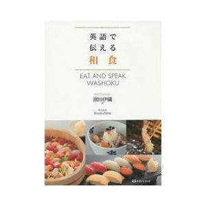 クッキング・レシピ / 英語で伝える和食/濱田伊織/レシピ