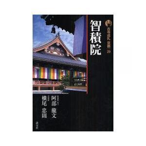 紀州・根来寺の一院としてはじまった学問の寺、智積院。京都・東山に再興の後も、桃山時代屈指の障壁画とと...
