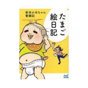 はじめての…おっぱい・オムツ替え・寝かしつけ・乳腺炎・離乳食・断乳…嵐のような1歳までの子育てを赤裸...