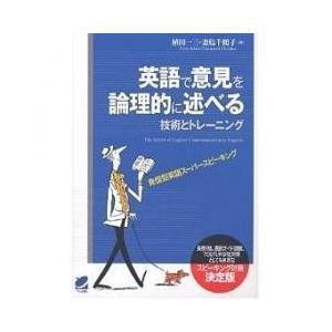 本書は、日本人の苦手なアーギュメント力を根本的に鍛え、表面的な英会話では学べなかった論理的分析能力・...