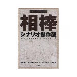 テレビ / 相棒シナリオ傑作選 pre season−season 7/輿水泰弘/櫻井武晴/砂本量