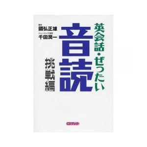 本書は、音読トレーニングによって、英語の上級回路作りをするためのものです。トレーニングの題材は、「英...