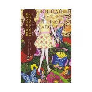 外国の小説 / とうもろこしの乙女、あるいは七つの悪夢 ジョイス・キャロル・オーツ傑作選/ジョイス・...