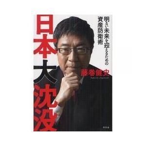 その他 / 日本大沈没 明るい未来を迎えるための資産防衛術/藤巻健史