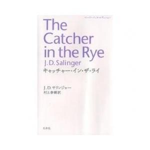 J.D.サリンジャーの不朽の青春文学『ライ麦畑でつかまえて』が、村上春樹の新しい訳を得て、『キャッチ...