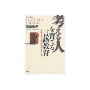 「自分の頭で考え、自分のことばで伝える」力と主体性を育む言語教育への提言。