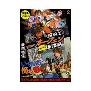 日本の小説 / 魔術士オーフェンしゃべる無謀編 2/秋田禎信