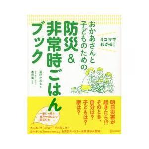 クッキング・レシピ / おかあさんと子どものための防災&非常時ごはんブック 4コマでわかる/草野かお...