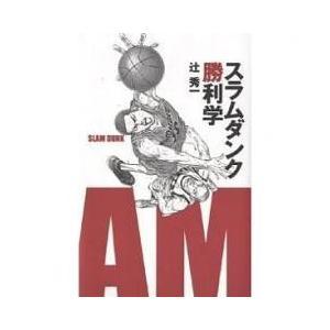 実用書 / スラムダンク勝利学/辻秀一