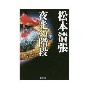 日本の小説 / 夜光の階段 下巻/松本清張