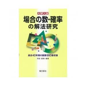 その他 / 場合の数・確率の解法研究 大学入試/河田直樹