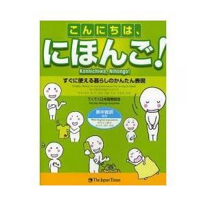 話せなくても伝わる、わかる。日本語の先生が作った、見せて使える語彙・フレーズ集。イラストオールカラー...