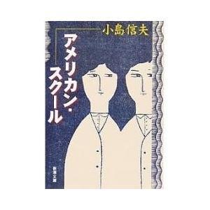 アメリカン・スクールの見学に訪れた日本人英語教師たちの不条理で滑稽な体験を通して、終戦後の日米関係を...