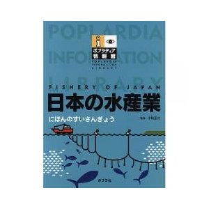 図鑑・事典 / 日本の水産業