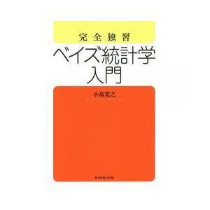 経営戦略 / 完全独習ベイズ統計学入門/小島寛之
