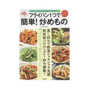 クッキング・レシピ / フライパン1つで簡単炒めもの 家にある野菜で作れるスピード炒めものレシピ68...