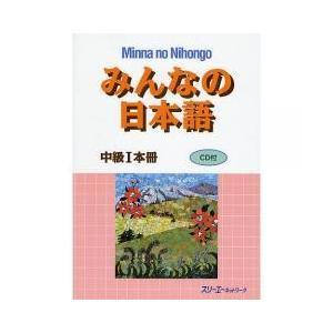 本書は、中級前期(初級から中級への橋渡し)に必要な「話す・聞く」、「読む・書く」の総合的な言語能力と...
