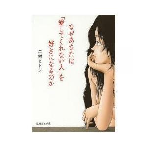 雑学文庫・特殊文庫 / なぜあなたは「愛してくれない人」を好きになるのか/二村ヒトシ
