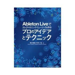 グラフィックス・DTP・音楽 / Ableton Liveでエレクトロニック・ミュージックを作るプロ...