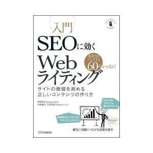 インターネット・eビジネス / 入門SEOに効くWebライティング サイトの価値を高める正しいコンテ...