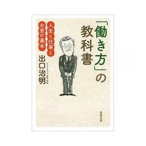 日本の小説 / 「働き方」の教科書 人生と仕事とお金の基本/出口治明