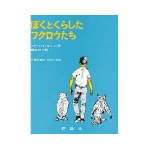 ぼくとくらしたフクロウたち/ファーレイ・モワット/稲垣明子