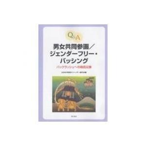 社会学 / Q&A男女共同参画/ジェンダーフリー・バ/日本女性学会ジェンダー研究会