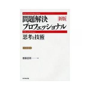 ビジネス実用 / 問題解決プロフェッショナル「思考と技術」/齋藤嘉則