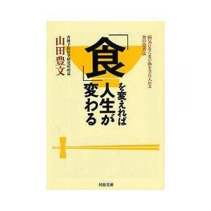 日本の小説 / 「食」を変えれば人生が変わる 病気にならない体を手に入れる食の改善法/山田豊文