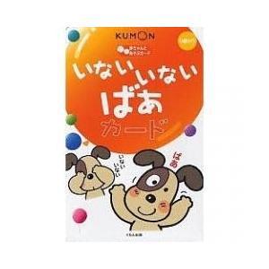 いないいないばあカード 第2版/子供/絵本