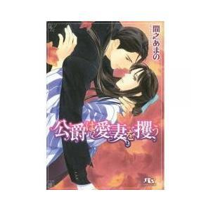 日本の小説 / 公爵は愛妻を攫う/間之あまの