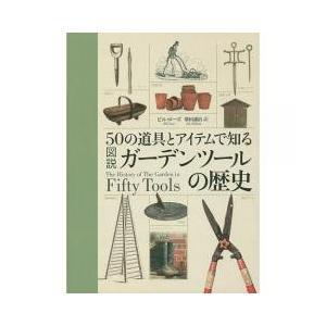 ディバー、素焼き鉢、芝刈機、剪定ばさみ、梯子、プランター…素朴な鋤から建築に付随する装飾まで、さまざ...