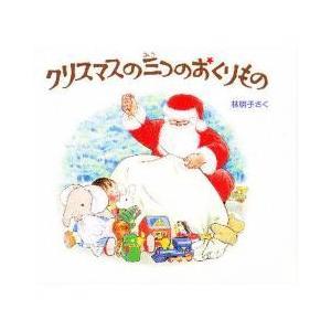 絵本 / クリスマスの三つのおくりもの 3巻セット/子供/絵本