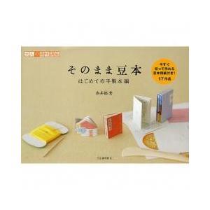 手のひらサイズの小さな本の中に物語や和歌、イラストや写真。四角くて本らしい形のものもあれば、丸型や三...