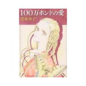 文庫 / 100万ポンドの愛/清水玲子
