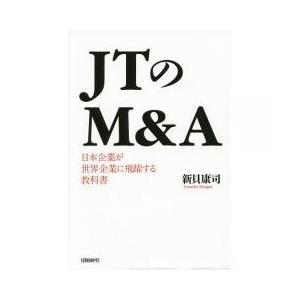 世界企業に躍進したJTのM&A戦略。2兆2500億円を投じた英国のたばこメーカー、ギャラハー買収を成...