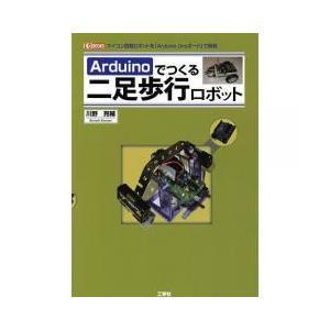 工学 / Arduinoでつくる二足歩行ロボット マイコン搭載ロボットを「Arduino Unoボー...