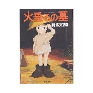 昭和20年9月21日、神戸・三宮駅構内で浮浪児の清太が死んだ。虱だらけの腹巻きの中にあったドロップの...