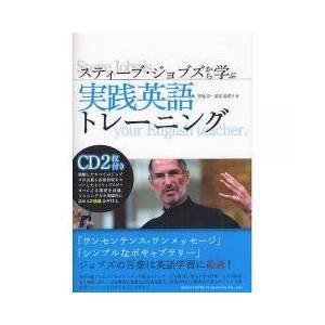 世界を魅了したビジネスリーダーの珠玉のメッセージを約60、原文のまま引用して日本語訳文も掲載。詳しい...